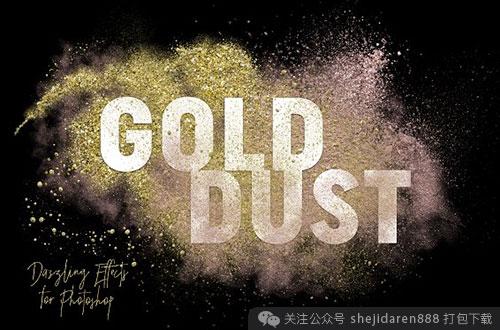 黄金搭挡:金属粉尘特效 + 金色纹理素材