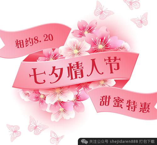qing-ren-jie-sucai-ziti-02