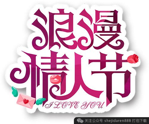qing-ren-jie-sucai-ziti-03