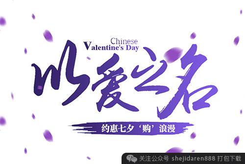 qing-ren-jie-sucai-ziti-05