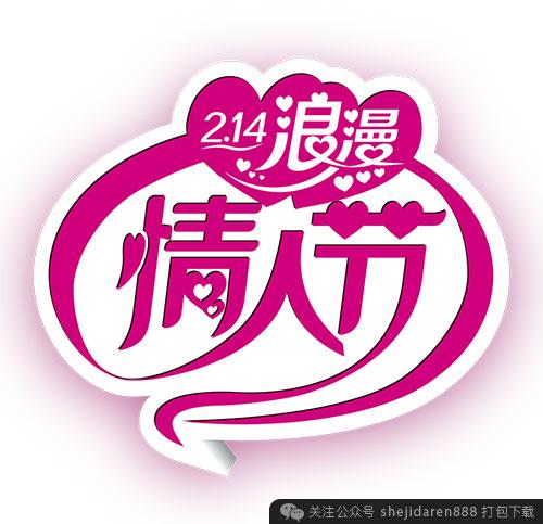 qing-ren-jie-sucai-ziti-06