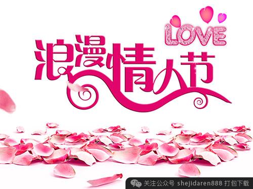 qing-ren-jie-sucai-ziti-08