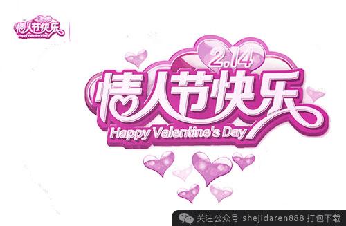qing-ren-jie-sucai-ziti-12