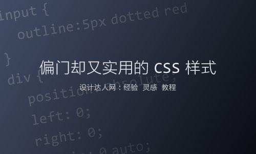 偏门却又实用的 CSS 样式