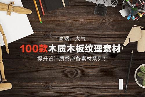 高端大气!100款木质木板纹理素材