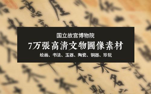 7 万张高清文物图像开放下载 (国立故宫博物院)