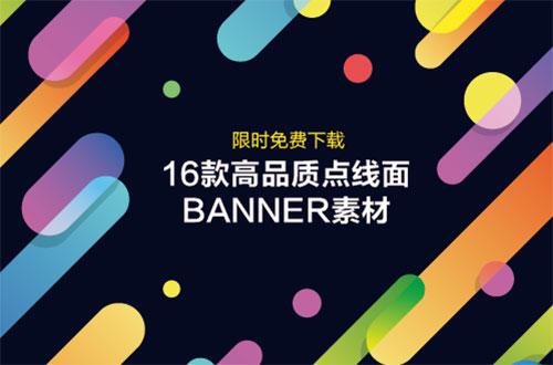 【限时】16款高品质点线面 Banner 素材