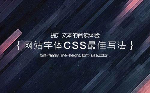 优化阅读体验,网站预设字体的CSS最佳写法