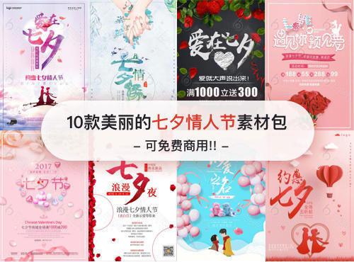 不要错过,10款美丽的七夕情人节素材包(可商用!)