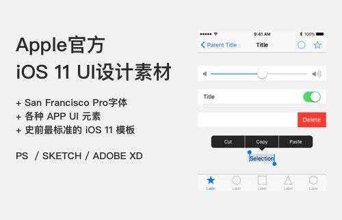 苹果官方 iOS 11 UI设计素材 + San Francisco Pro字体