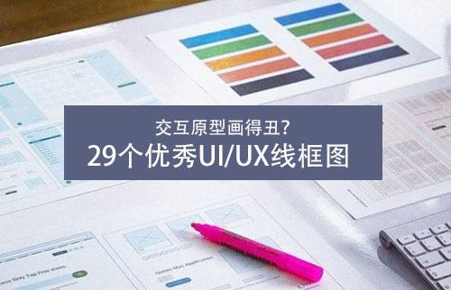 交互原型画得丑?29个优秀UI/UX线框草图