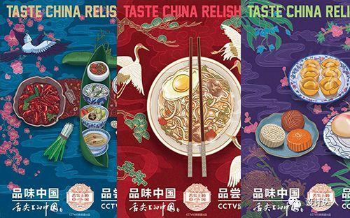 舌尖上的中国海报long8cc龙8国际pt