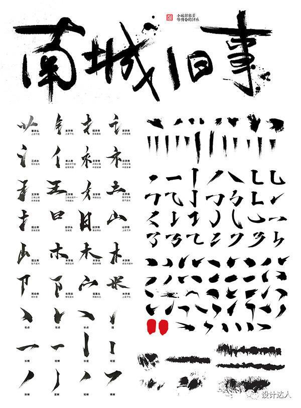 书法字体设计必备 100+毛笔字笔刷