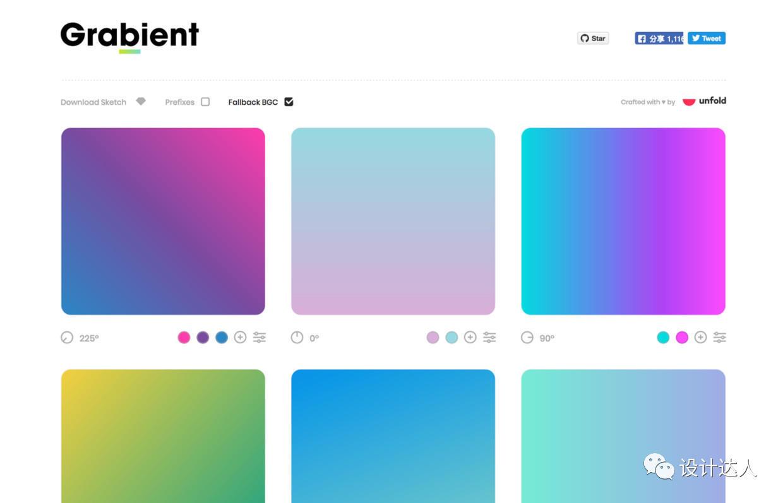 Grabient - 在线配色网站