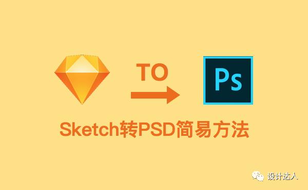 Sketch转PSD的简易方法