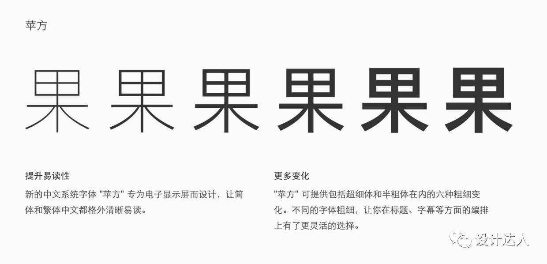 iOS 中文字体:苹方