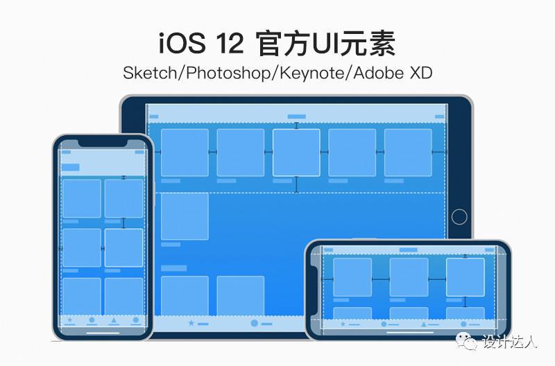 iOS 12 官方UI模板,助你快速设计iOS应用界面