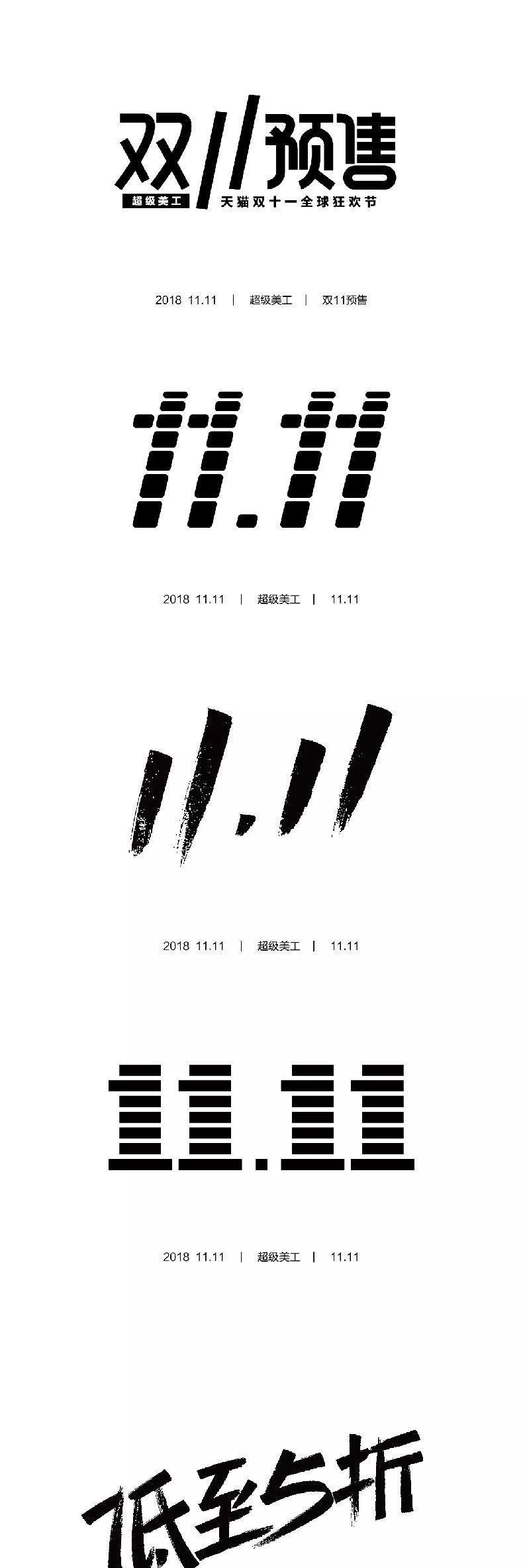 双11字体