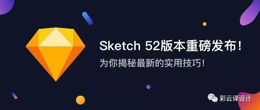 Sketch 52版本重磅发布!为你揭秘最新的实用技巧!