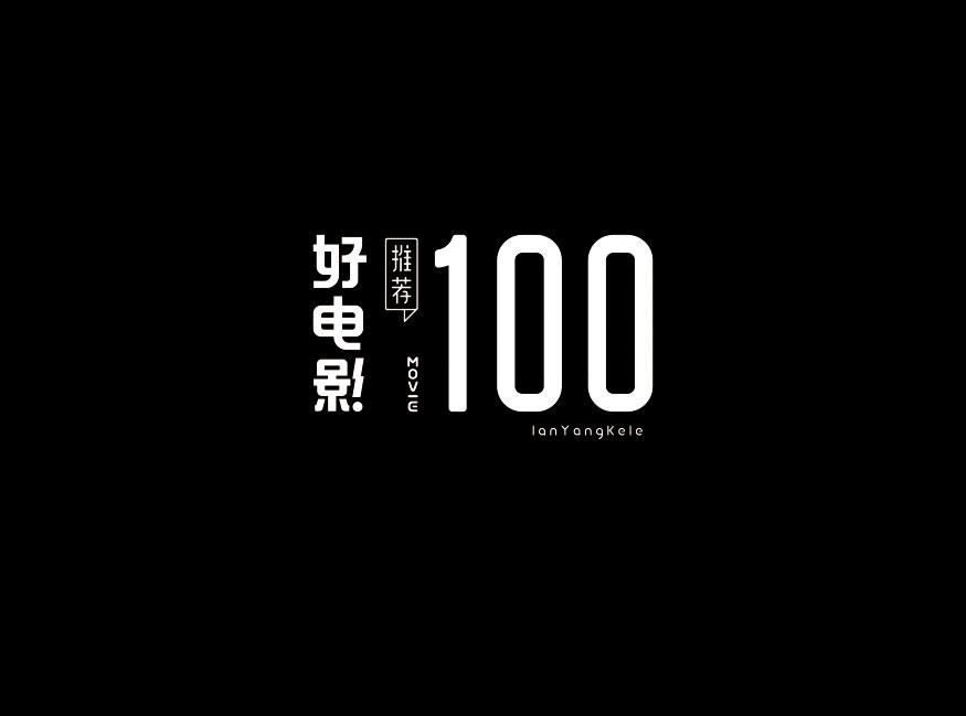 100部好电影,100组字体设计