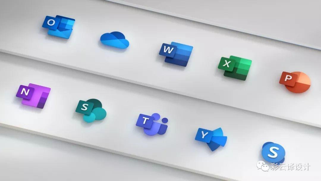 以全新的Office图标风格来迎接工作的新时代