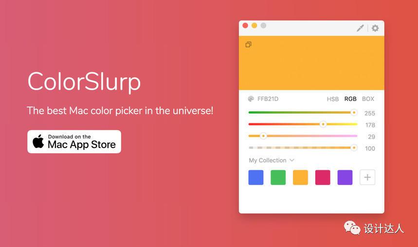 Mac取色工具:ColorSlurp 简约且好用