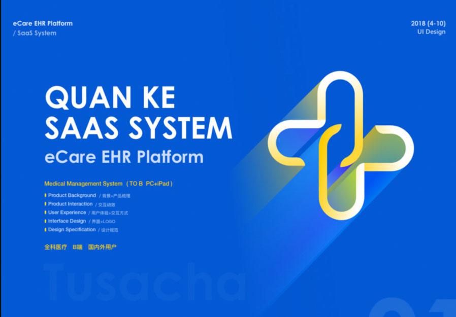 医疗管理系统设计