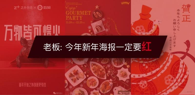 红色系新年海报设计