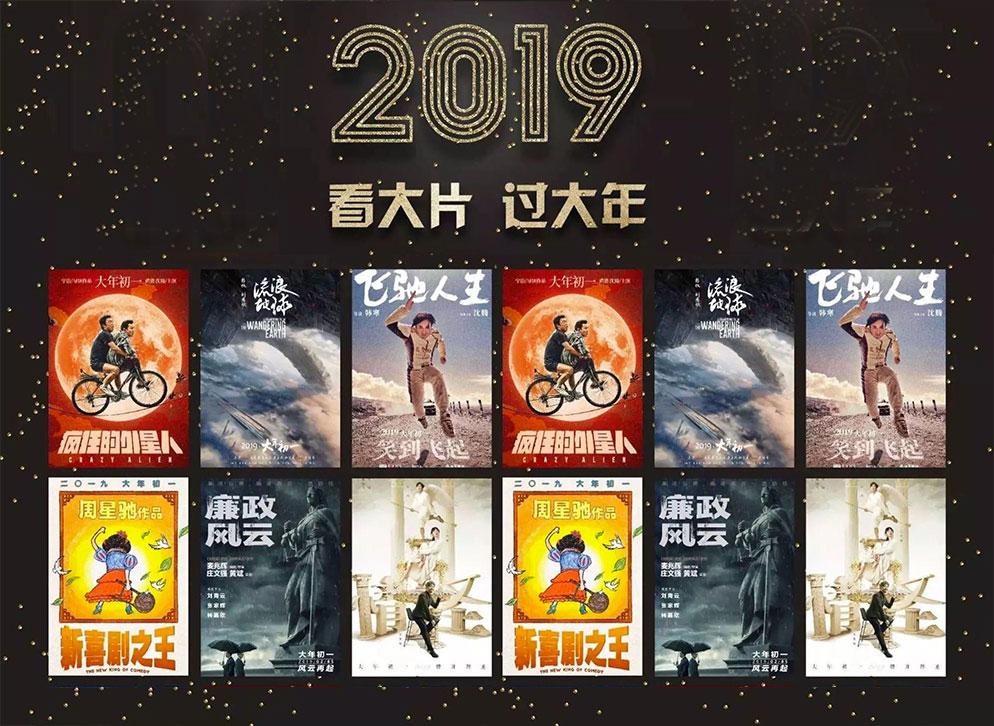2019春节电影海报设计