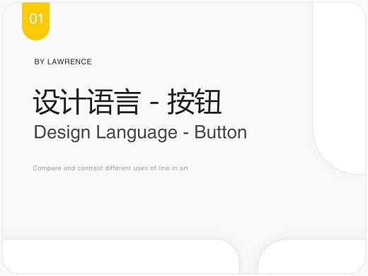 设计语言 – 按钮 (button)