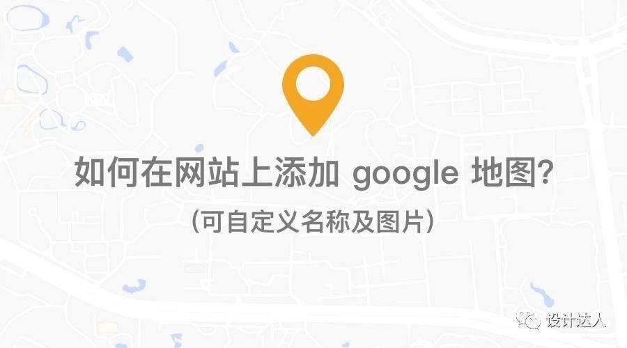 如何在网站上添加 google 地图(嵌入式可自定义名称)