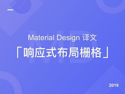 Material Design 之響應式柵格布局