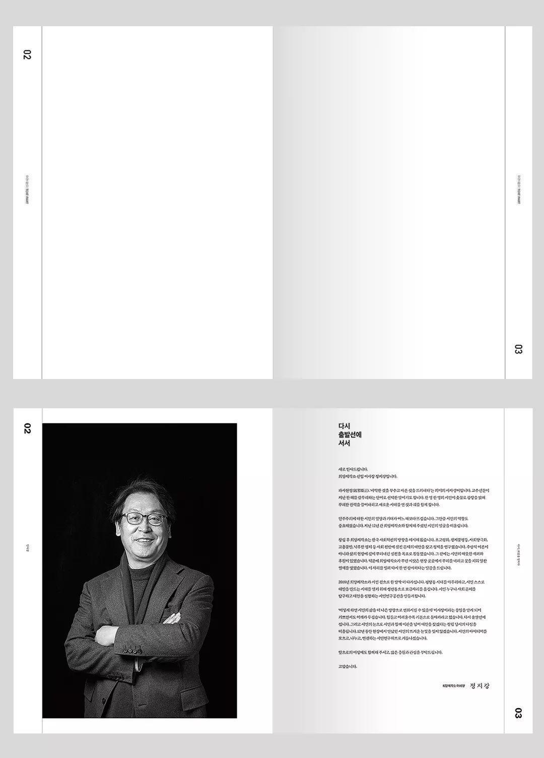 画册中页码的编排细节你知道吗?(图17)