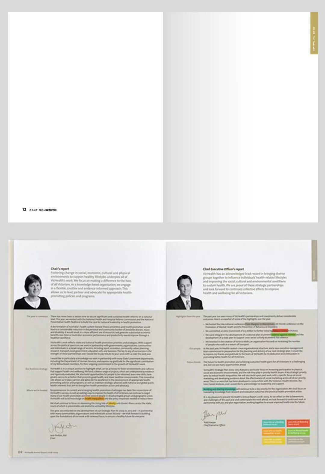 画册中页码的编排细节你知道吗?(图16)