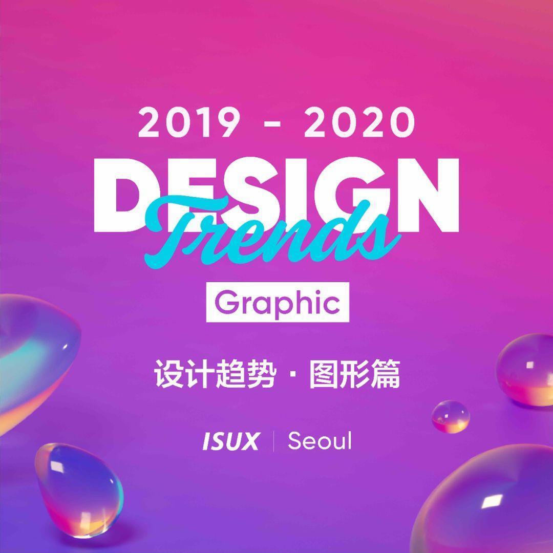 2019-2020 设计趋势:图形篇