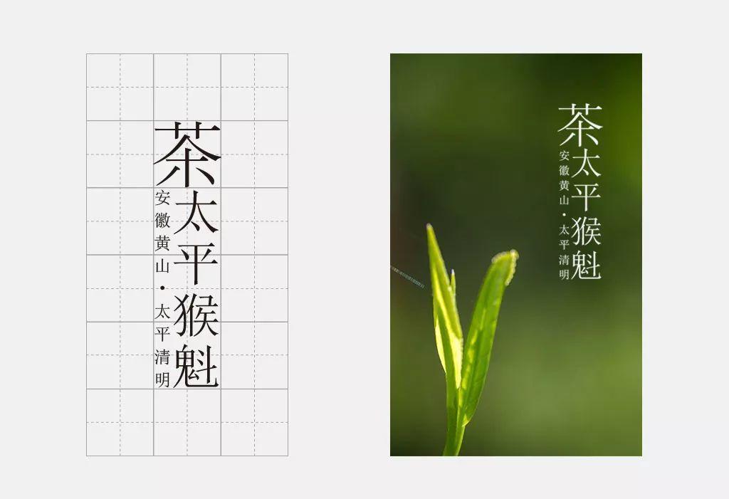 简单却很美观的标题排版方法,让设计作品不再 low~(图16)