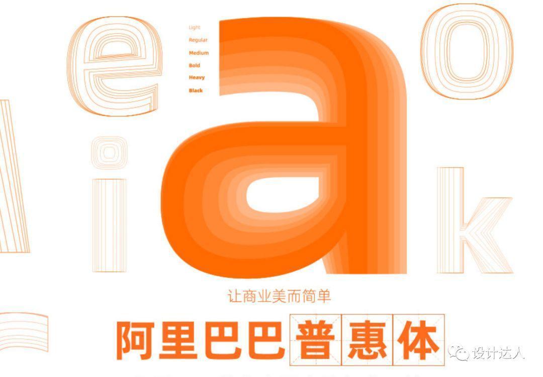 阿里巴巴普惠体:含中文西文的免费商用字体