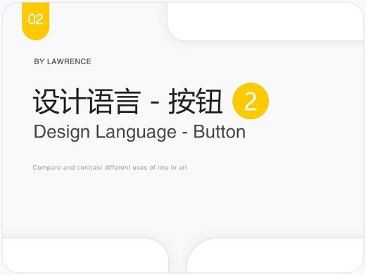 设计语言 – 按钮 (button) 2