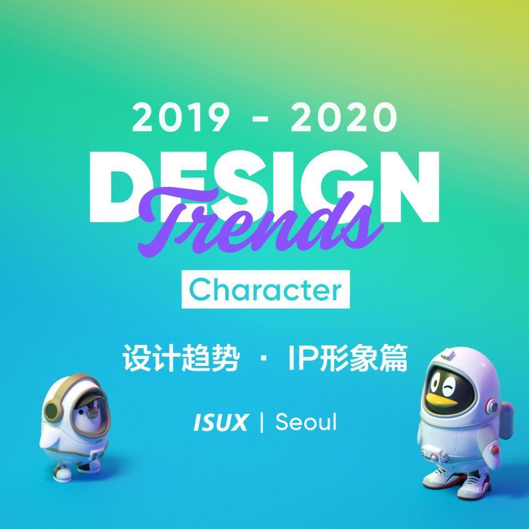 2019 – 2020 设计趋势:IP形象篇