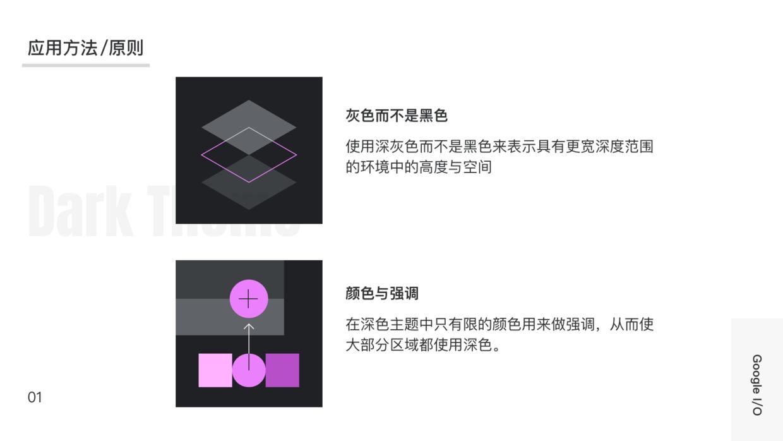 做深色主题设计?请看谷歌的行业级设计规范