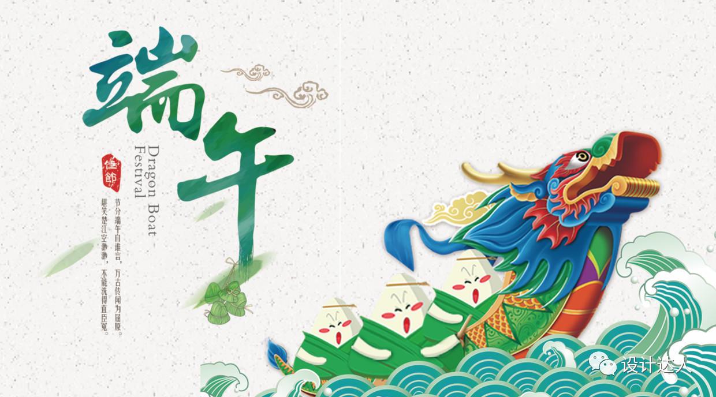 端午节海报及粽子PNG素材,明年都可以用(收藏)