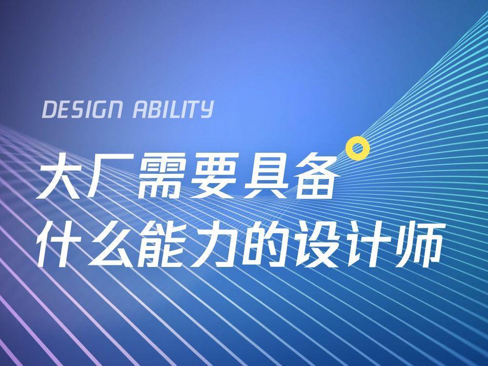 大厂需要具备什么能力的设计师?
