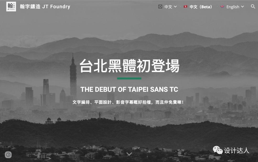 台北黑体 – 免费的繁体字体 做平面印刷设计更合适!