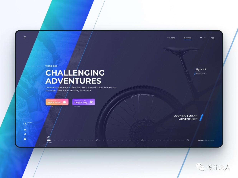 自行车网页设计作品,使用偏蓝的深色调子