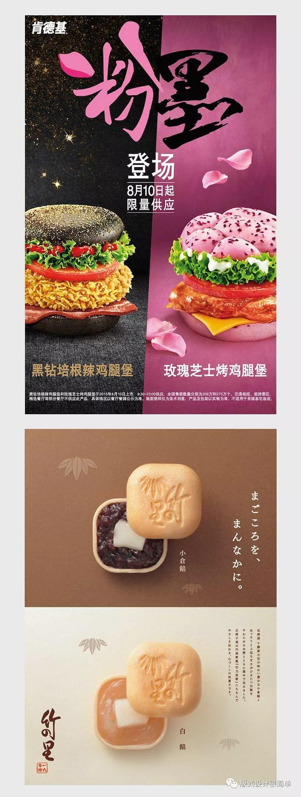 中秋节月饼与汉堡包海报设计