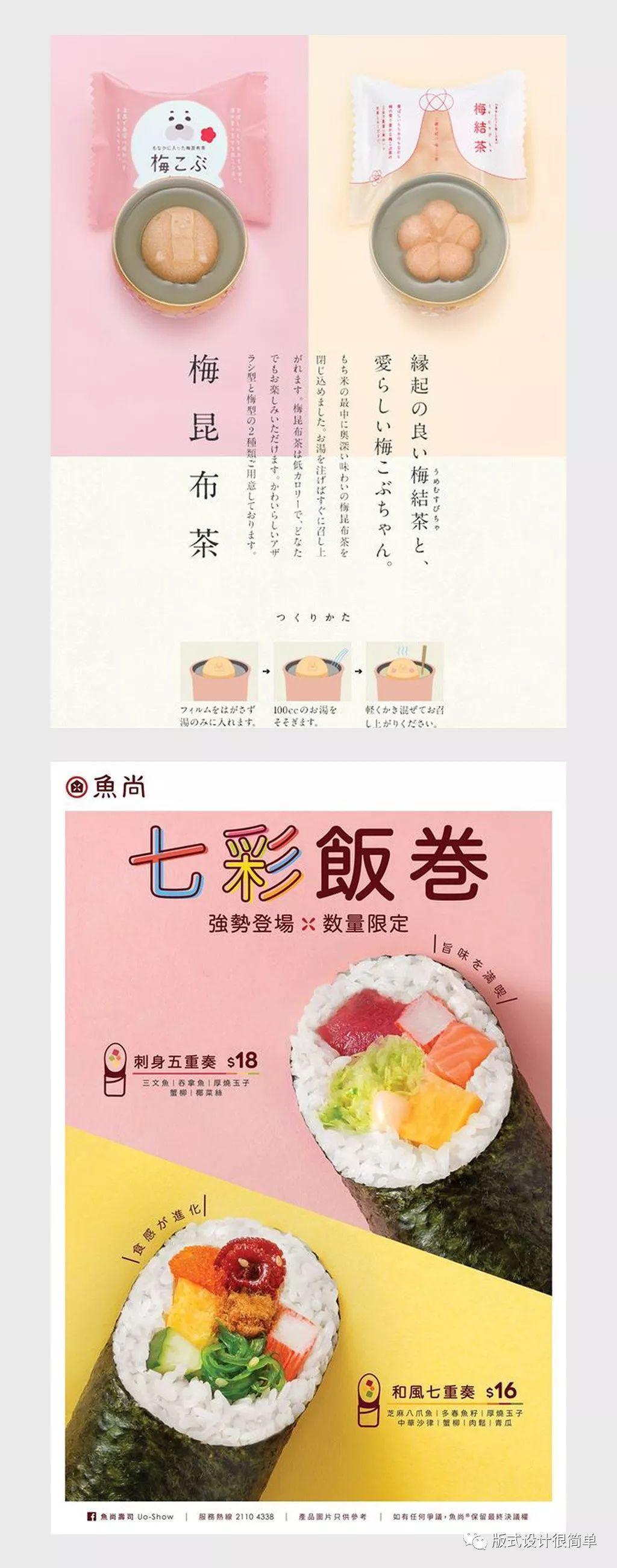 七彩饭卷海报版式设计