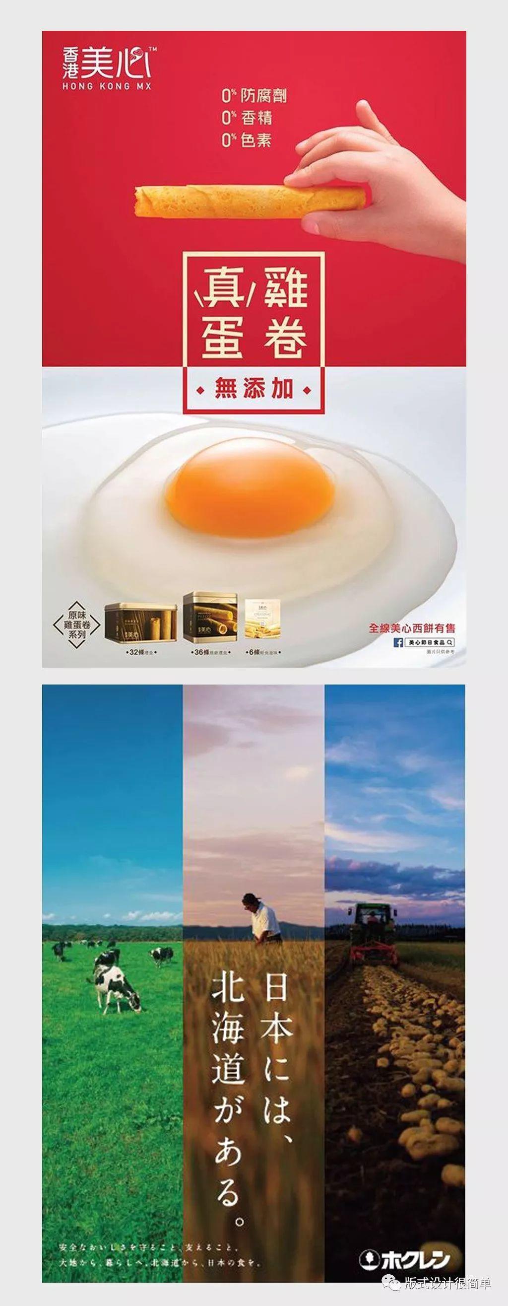 美心蛋卷广告