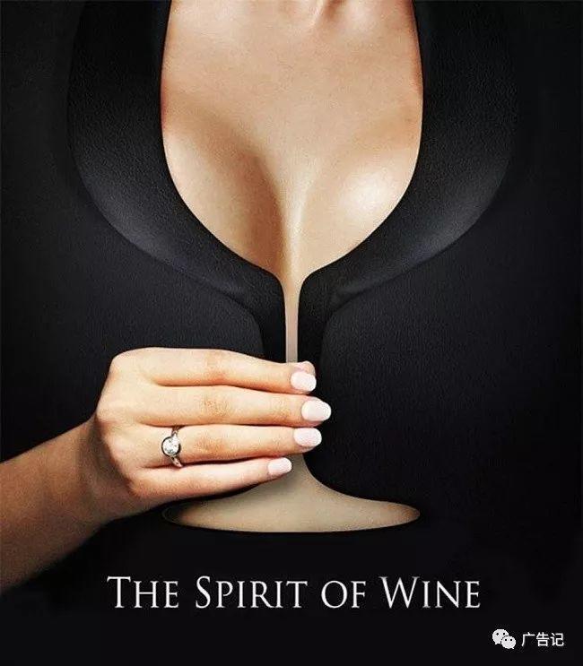 创意广告:酒的灵魂