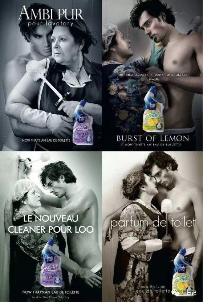 厕所芳香剂广告设计