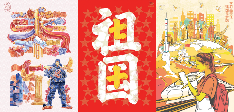 海报设计:中国成立70周年优秀作品欣赏